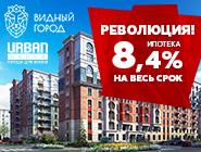 ЖК «Видный город» от Urban Group Квартиры нового поколения!